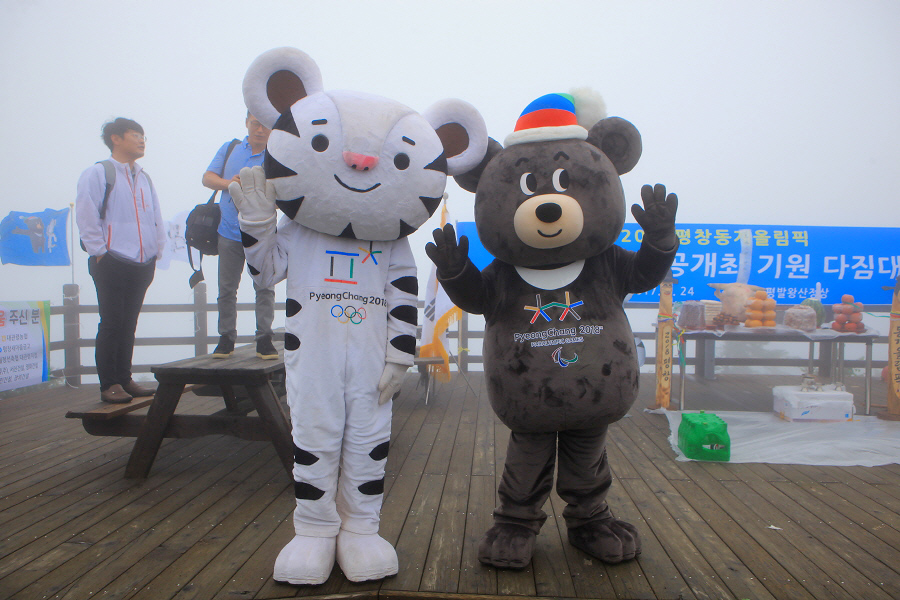 2018 평창 동계올림픽 G-200 성공개최 다짐대회