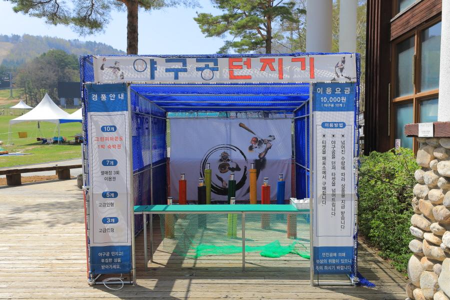 즐거움과 재미 가득한 곳~ 용평 레포츠센터~ 001
