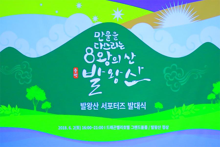 발왕산 서포터즈 발대식 행사소식~ 001