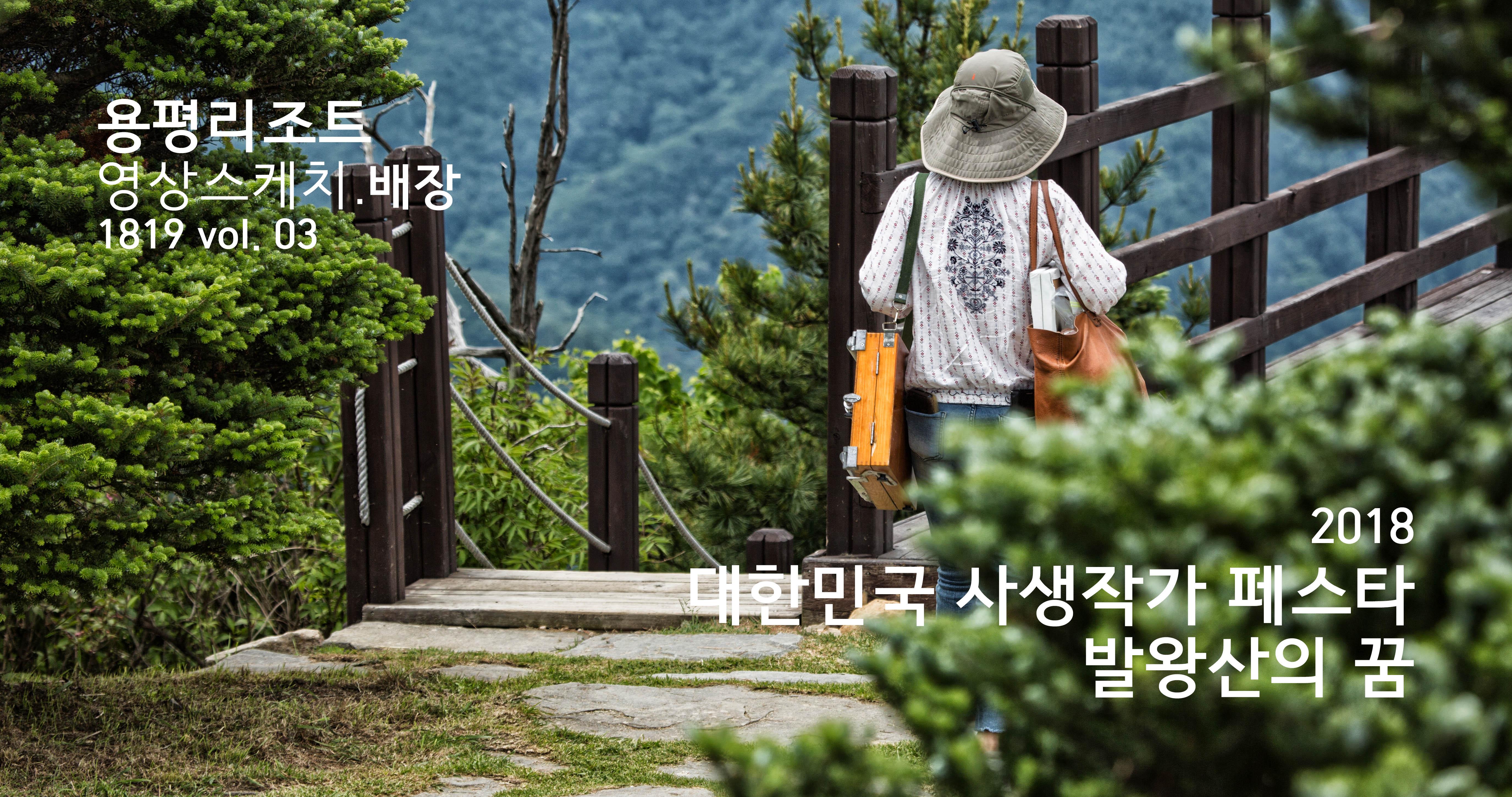 2018 대한민국 사생작가 페스타 발왕산의 꿈 _ 용평 영상스케치.배장 1819 vol.04