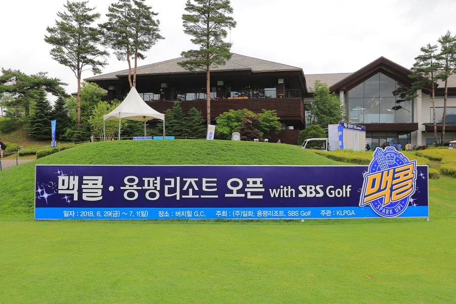맥콜ㆍ용평리조트 오픈 with SBS Golf 1일차 경기