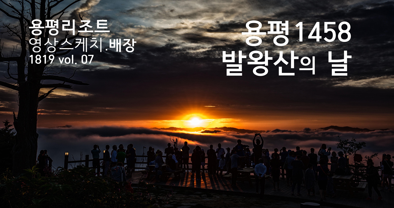 발왕산의 날 용평 영상스케치.배장 1819 vol.10