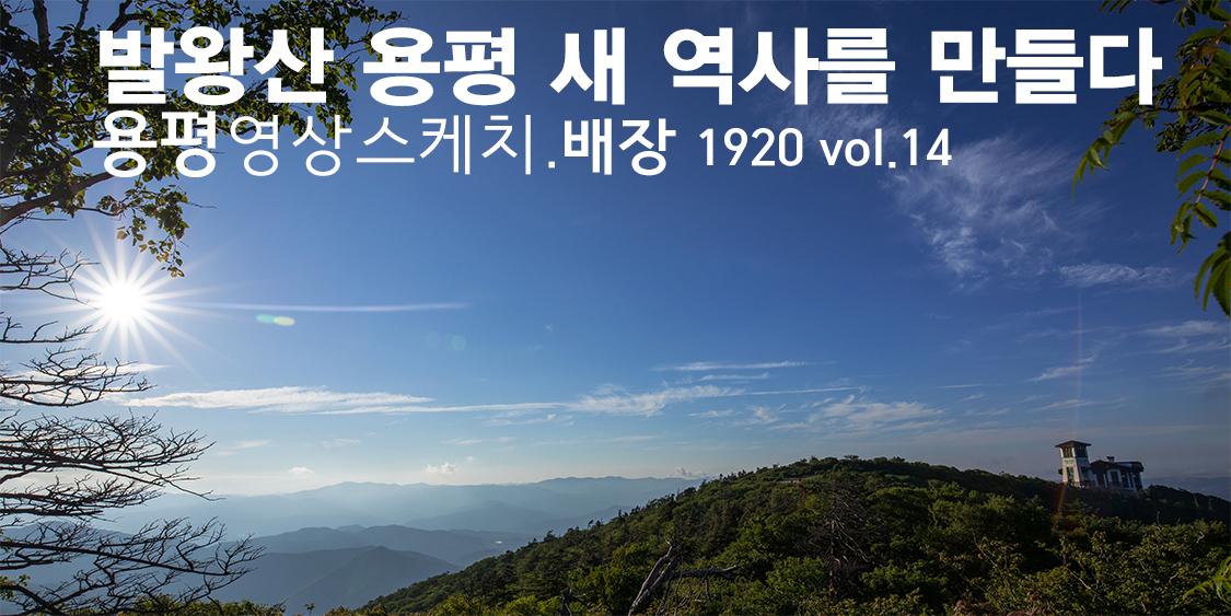 발왕산 용평 새 역사를 만들다 _ 용평영상스케치. 배장 1920 14편