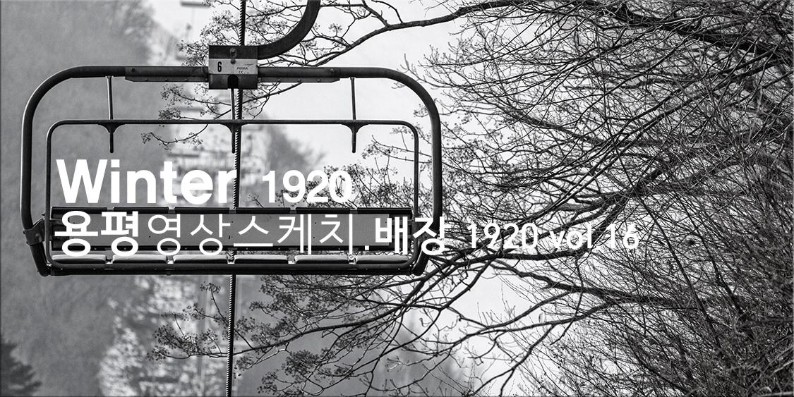 Winter 1920 _ 용평영상스케치. 배장 1920 16편