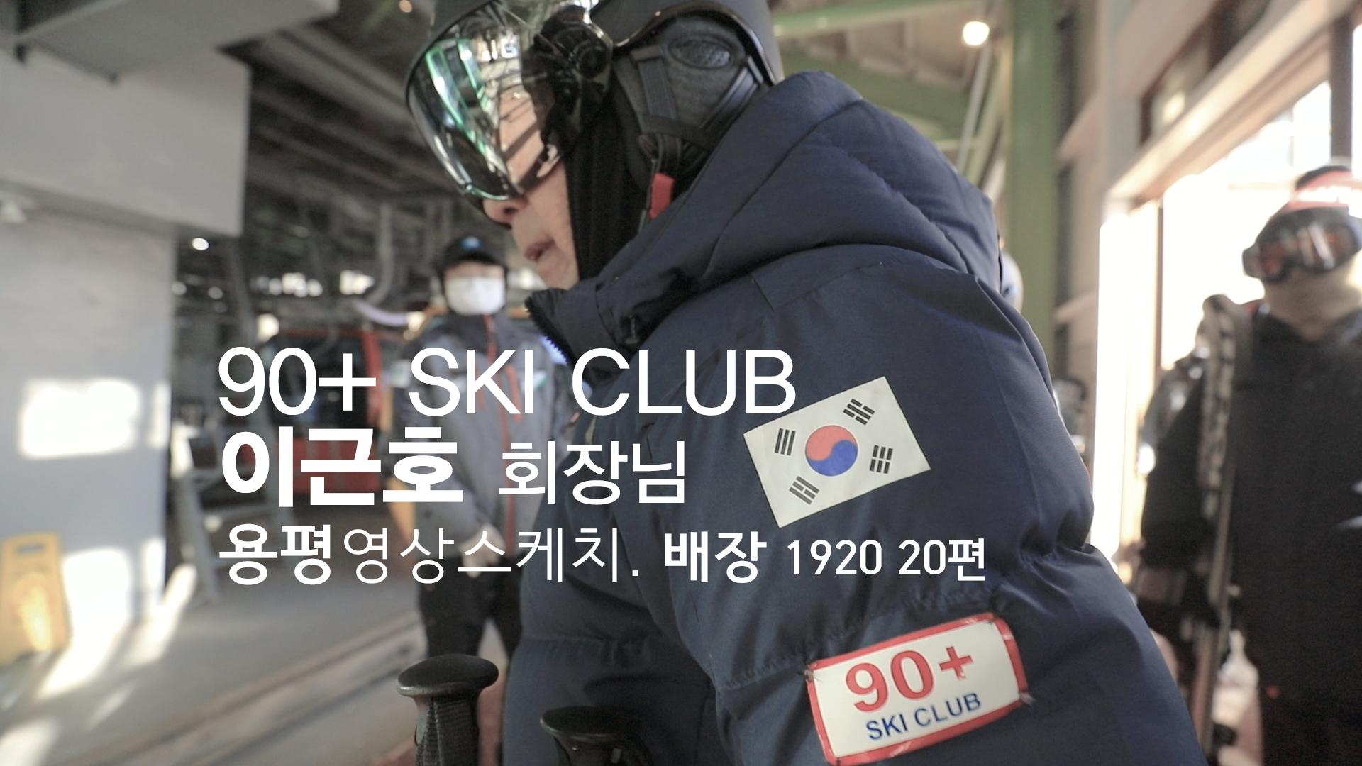 90+ SKI CLUB 이근호 회장님 _ 용평영상스케치. 배장 1920 20편