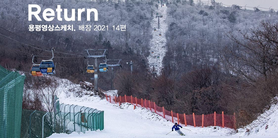 Return _ 용평영상스케치. 배장 2021 14편