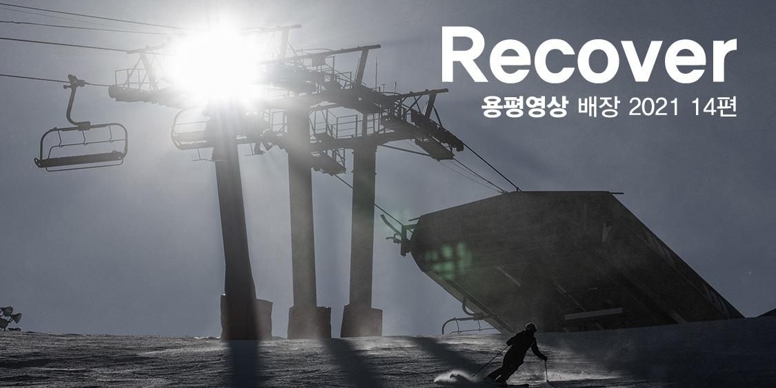Recover _ 용평영상배장 2021 15편