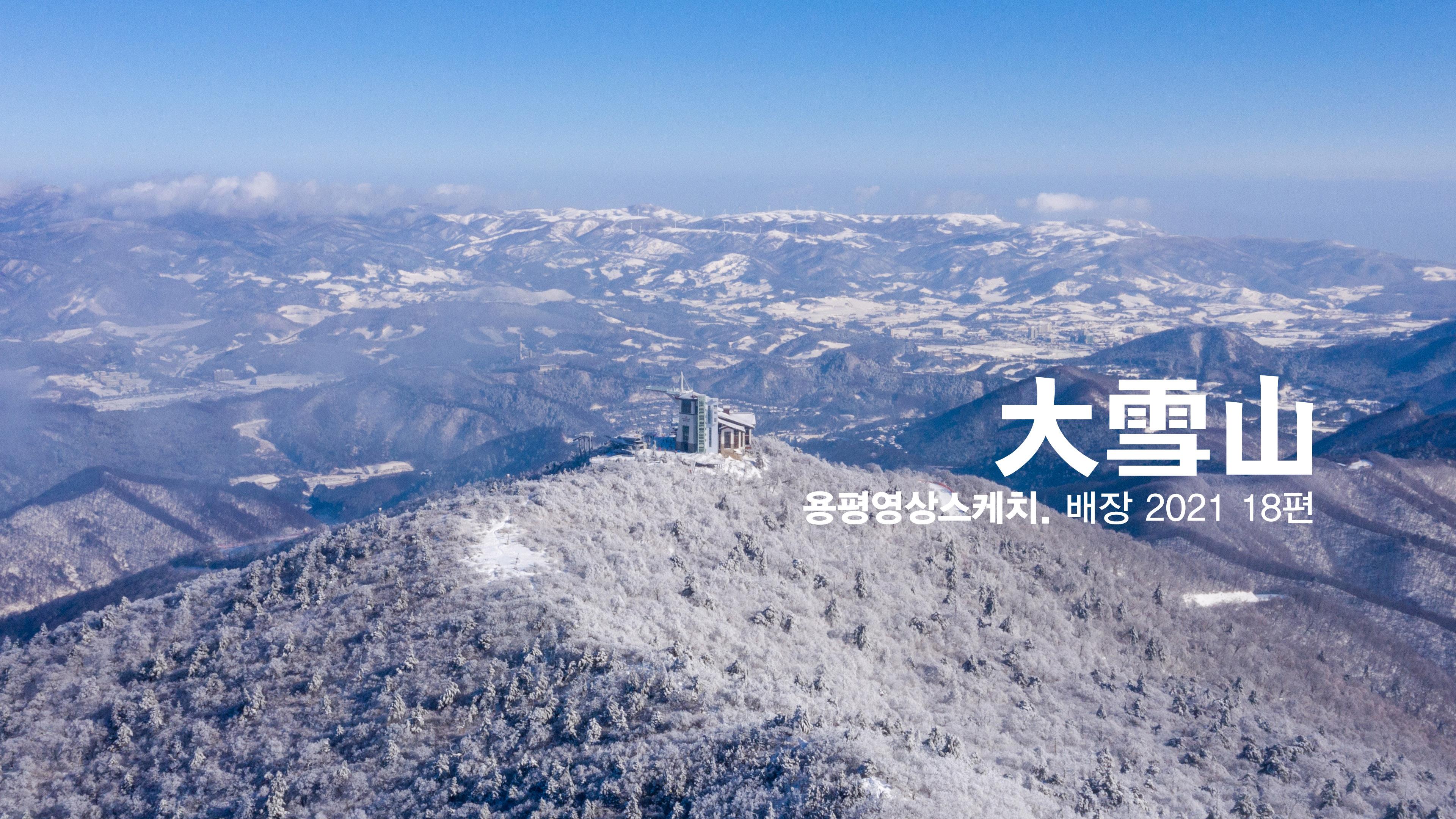 3월 발왕산 설경 _ 용평영상스케치. 배장 2021 18편