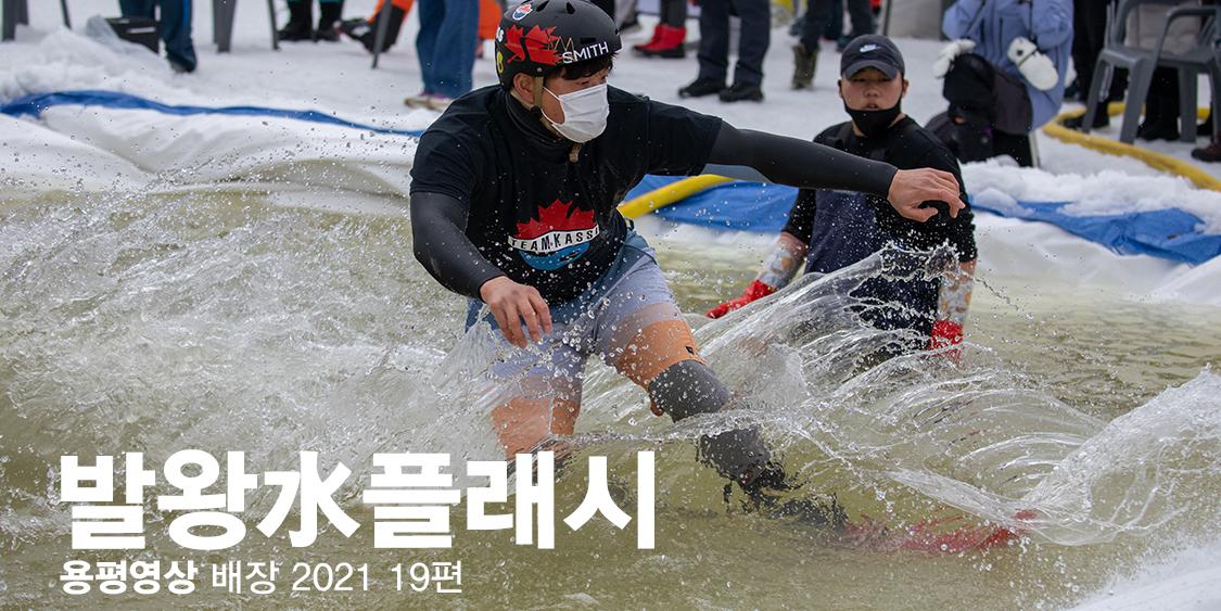 발왕水플래시 _ 용평영상스케치. 배장 2021 19편