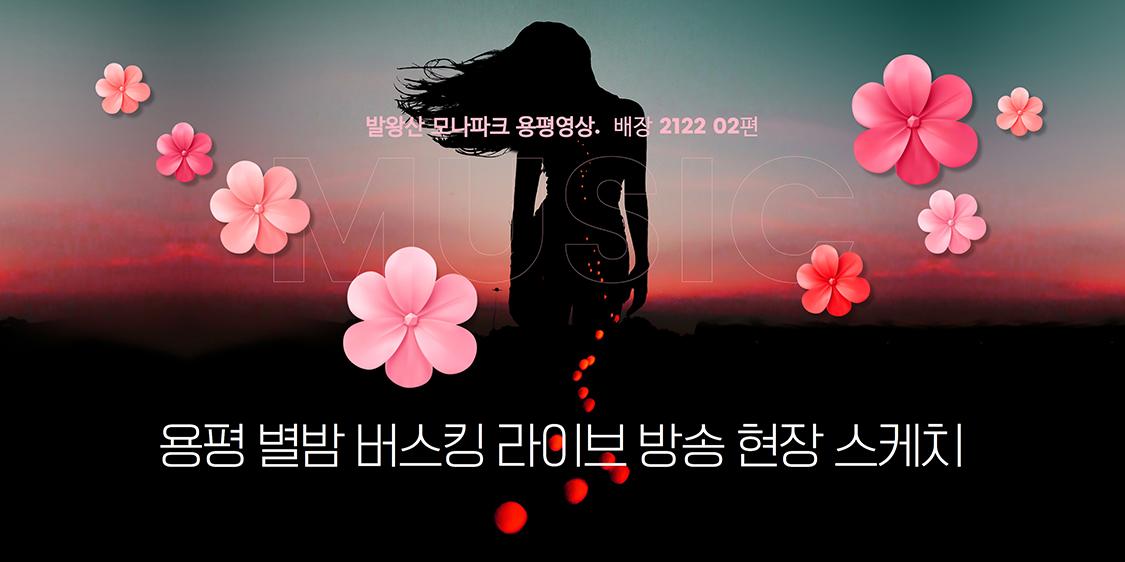 별밤 버스킹 라이브 방송 촬영 현장 _ 용평영상스케치. 배장 2122 02편