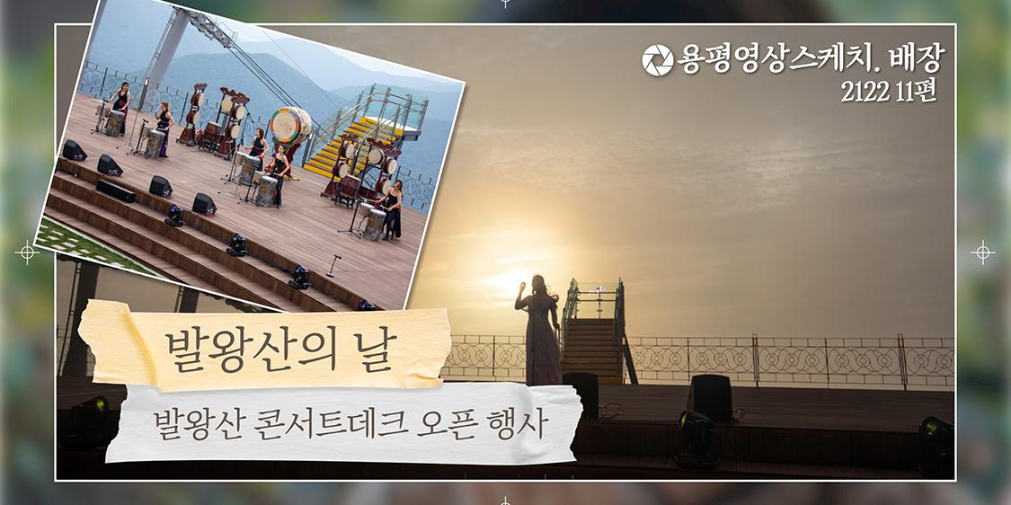 발왕산 콘서트 _ 발왕산 모나파크 용평 영상. 배장 2122 11편