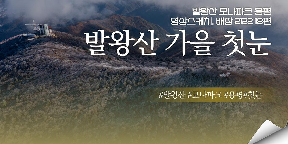 발왕산 첫눈 _ 발왕산 모나파크 용평영상스케치. 배장 18편